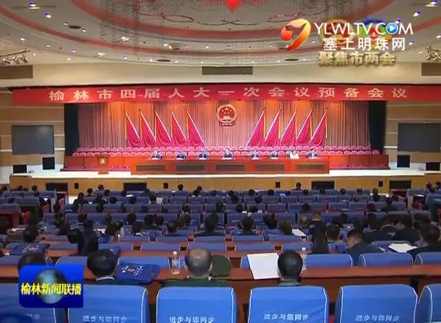 市四届人大一次会议预备会举行
