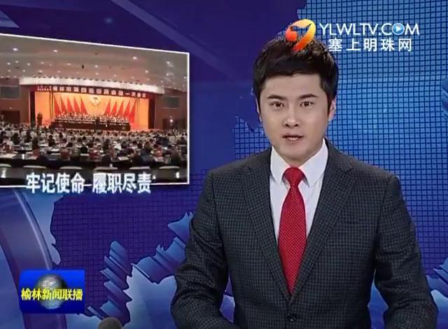 政协榆林市第四届委员会第一次会议开幕