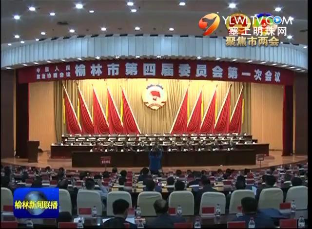 市政协四届一次会议预备会举行第一阶段会议