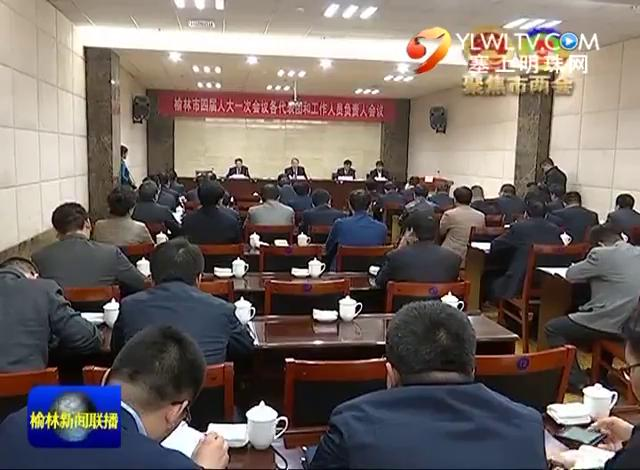 市四届人大一次会议举行各代表团和工作人员负责人会议