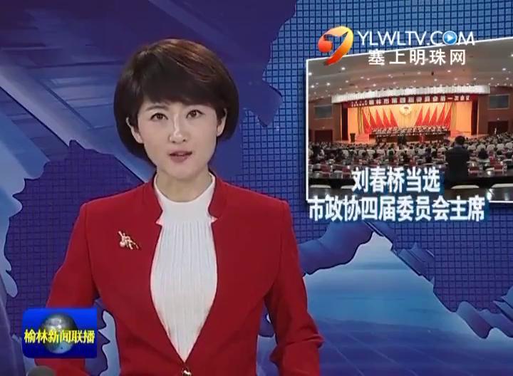 刘春桥当选政协榆林市第四届委员会主席